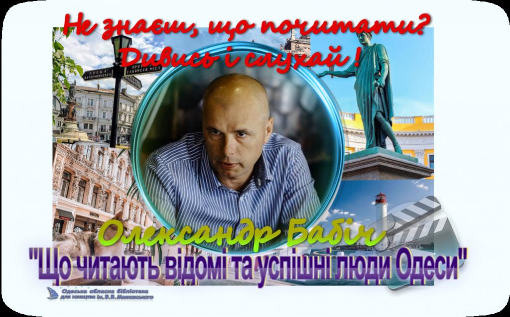 Олександр Бабич в проекті «Що читають відомі та успішні люди Одеси»