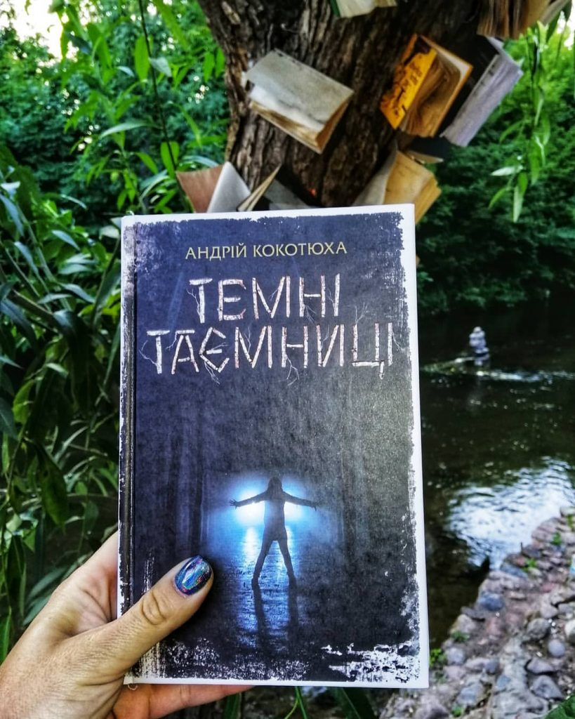 Кокотюха А. Темні таємниці