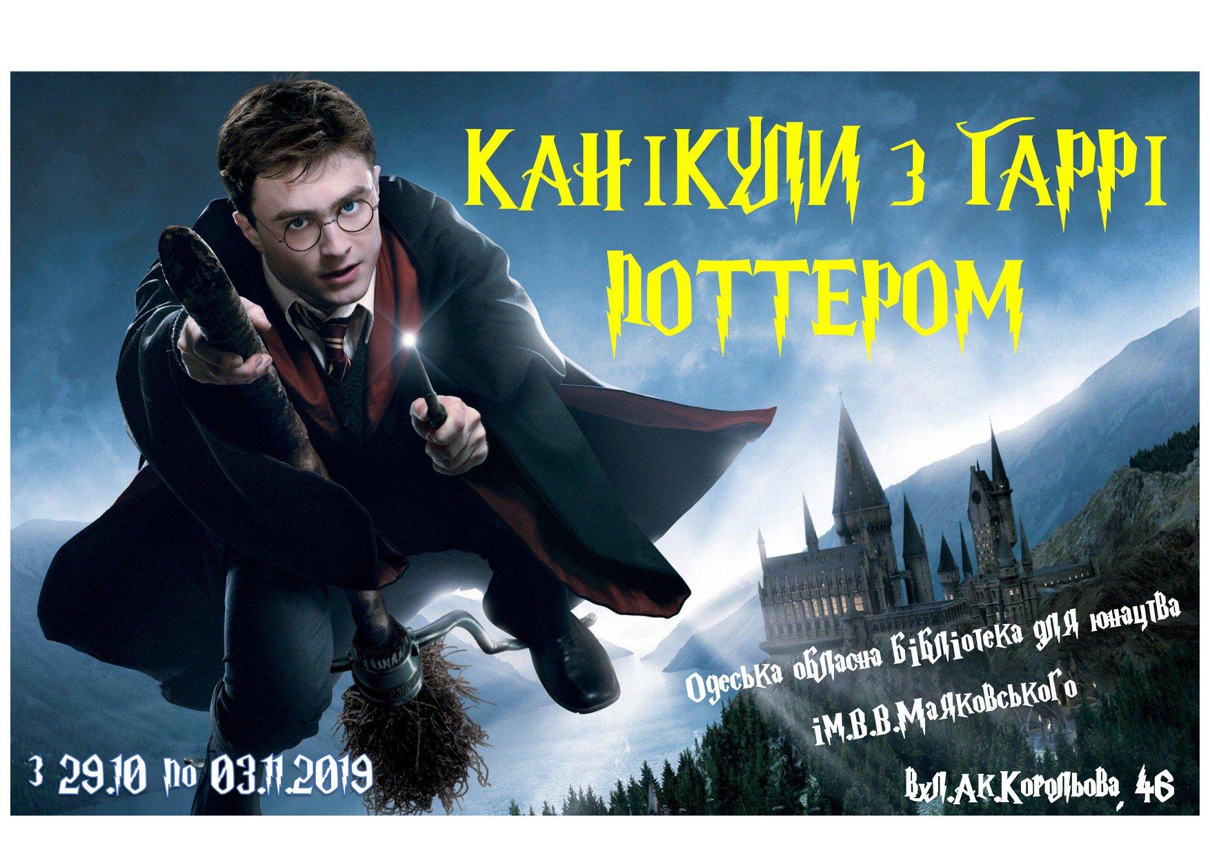 Канікули з Гаррі Поттером