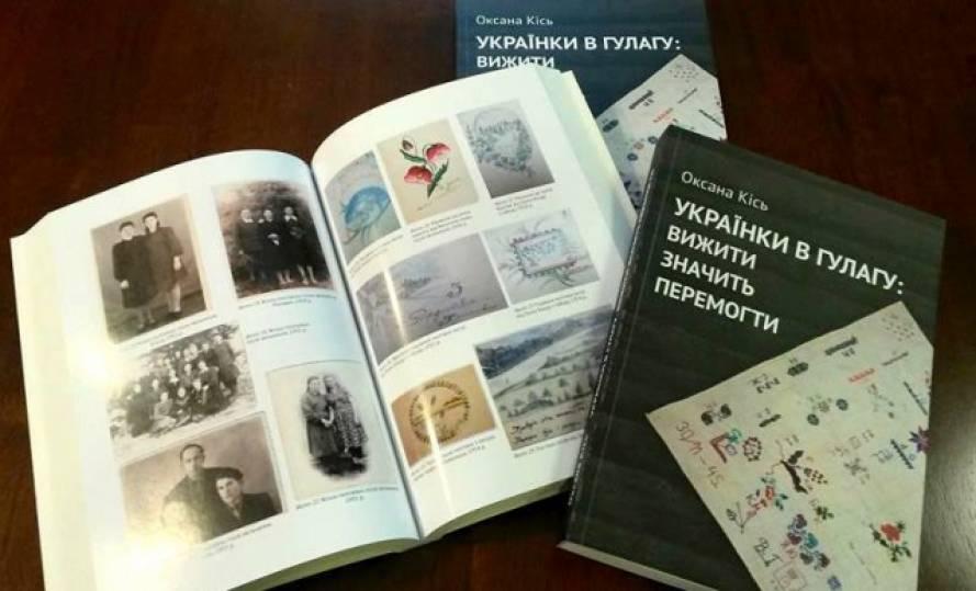 Оксана Кісь «Українки в ГУЛАГу : вижити значить перемогти»