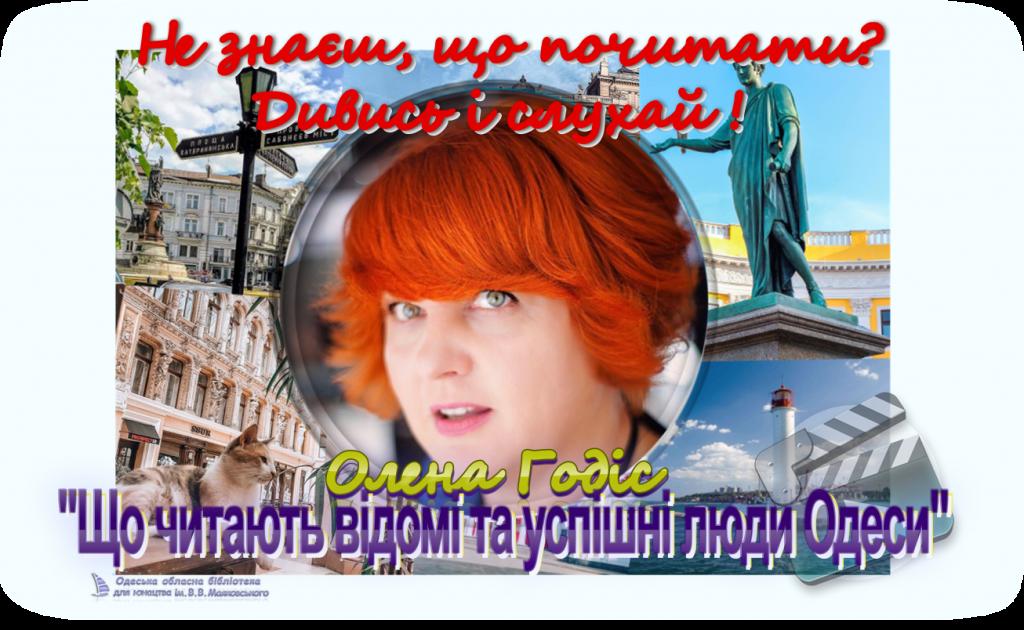 Олена Годіс Український дизайнер одягу