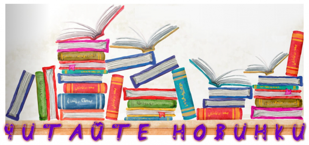 Читайте новинки фондів бібліотеки за 2020 рік