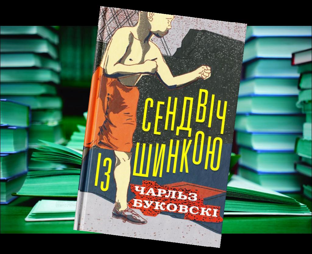 Буковскі, Чарльз. Сендвич із шинкою