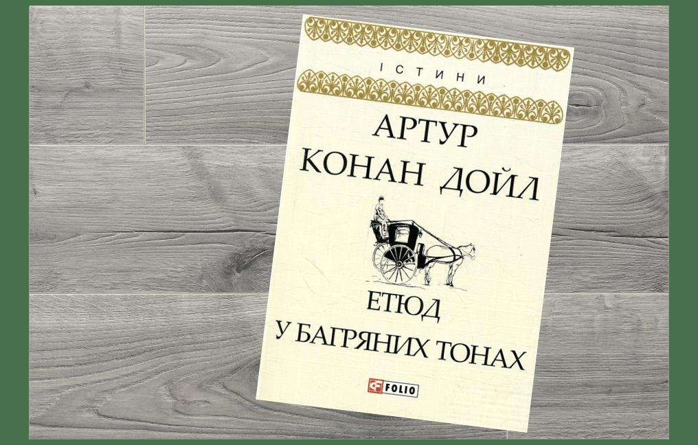 Дойл, А.К. Етюд у багряних тонах