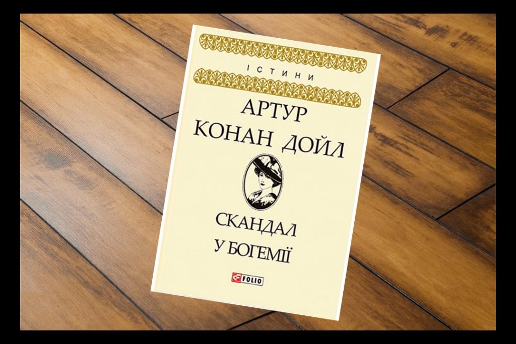 Дойл, А.К. Скандал у Богемії