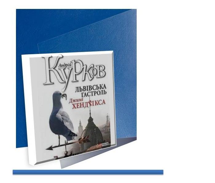 Курков, А.Ю. Львівська гастроль Джимі Хендрікса