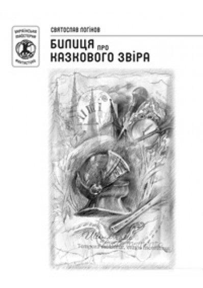 Логінов, С. Билиця про казкового звіра