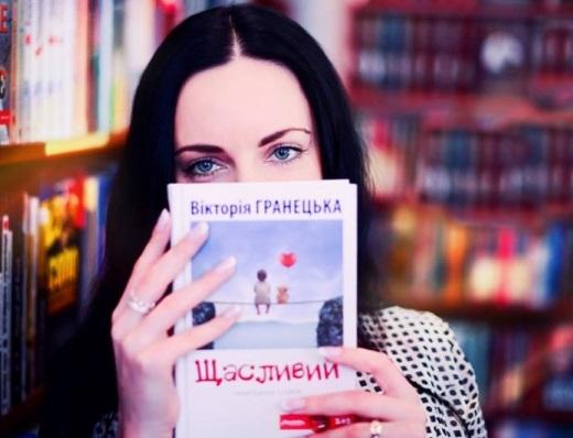 Гранецька, В.Л. Щасливий