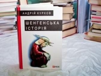 Курков, А.Ю. Шенгенська історія