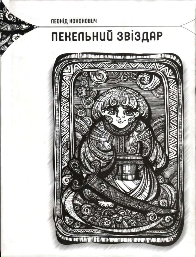 Кононович, Л. Пекельний звіздар