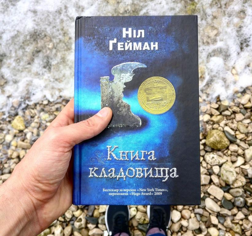 Гейман, Н. Книга кладовища