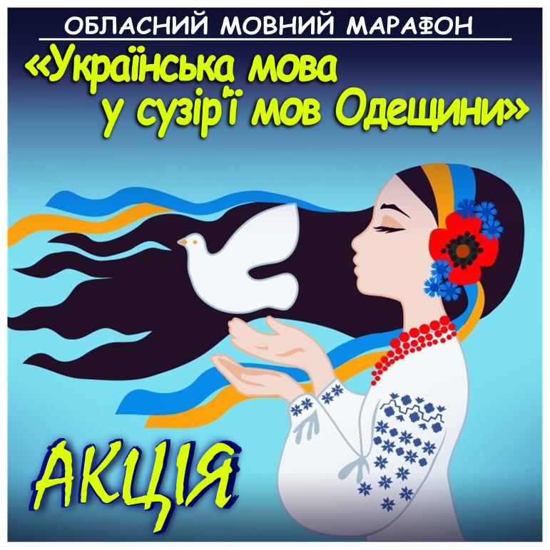 Обласний мовний марафон«Українська мова у сузір'ї мов Одещини»