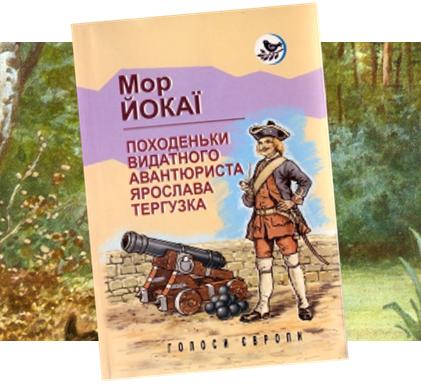 Барон Мюнхгаузен по-угорськи