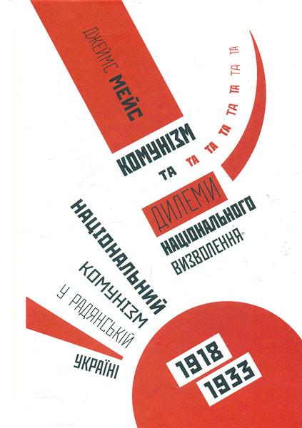 Мейс, Дж. Комунізм та дилеми національного визволення.