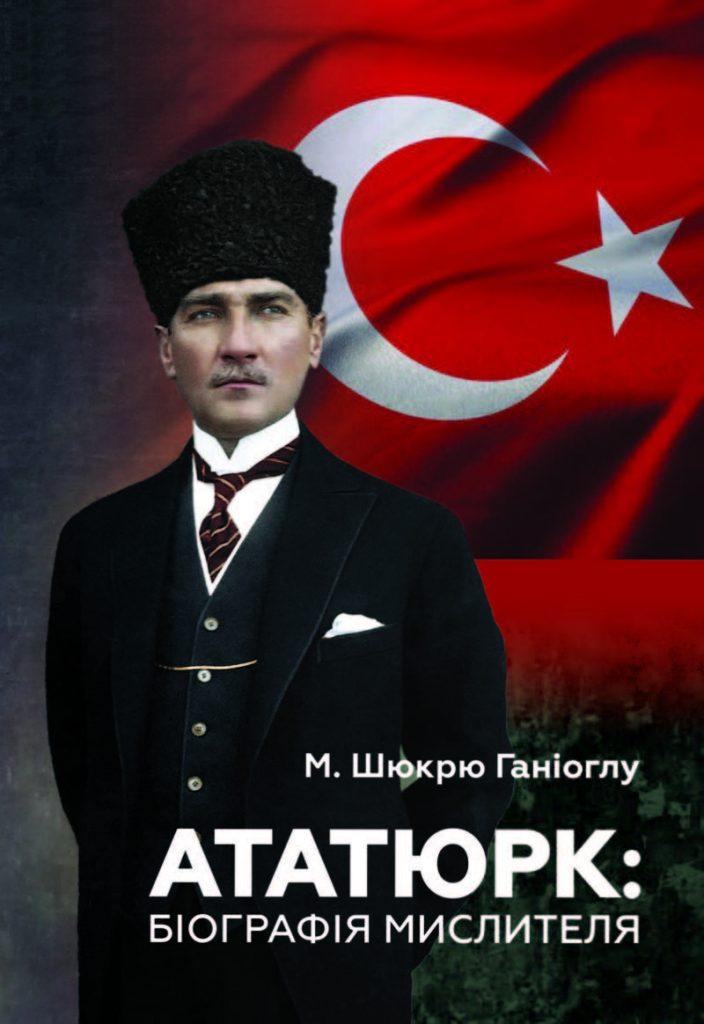 Ганіоглу, Ш.М. Ататюрк: біографія мислителя