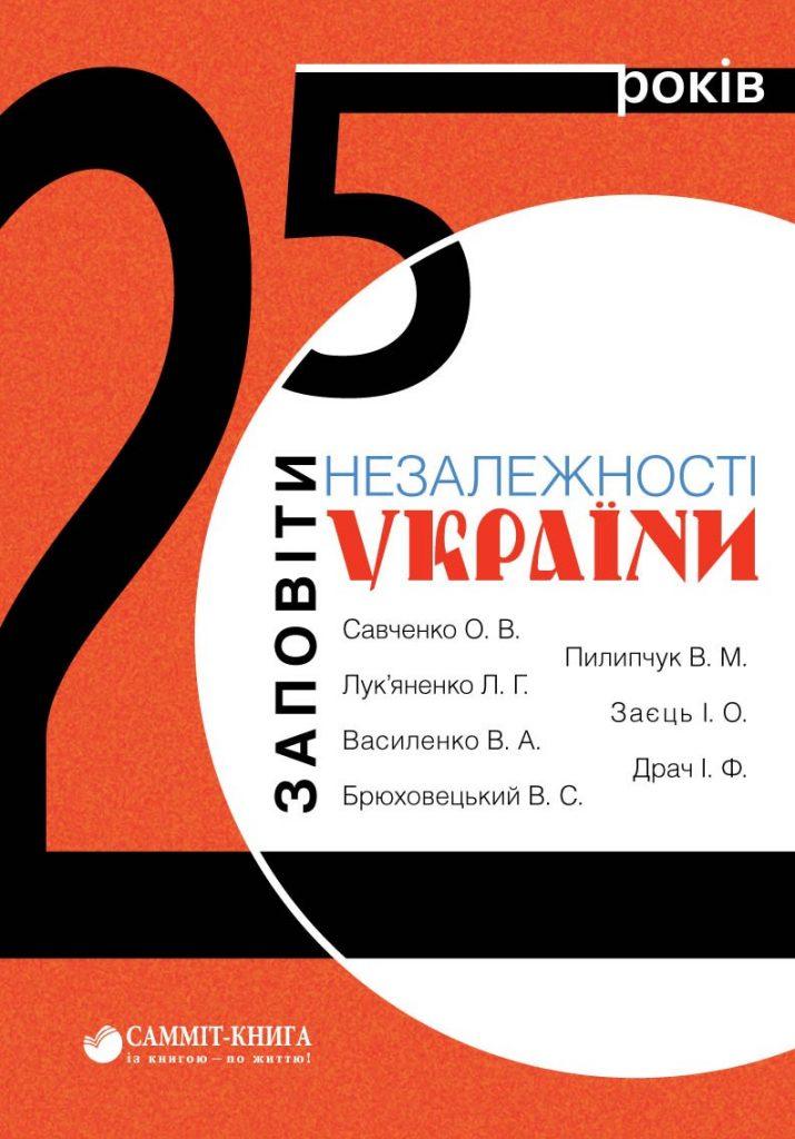 25 років [Текст] : заповіти незалежності України