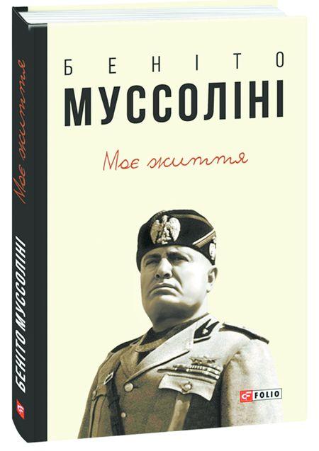 Муссоліні, Б. Моє життя