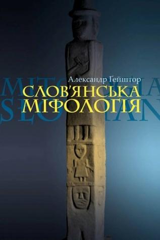 Гейштор, А. Слов'янська міфологія