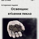Історична година, присвячену до Міжнародного дня пам'яті жертв Голокосту та 75-річчя з дня звільнення ув'язнених з нацистського концтабору Аушвіц (Освенцим) - «Освенцим: втілення пекла».