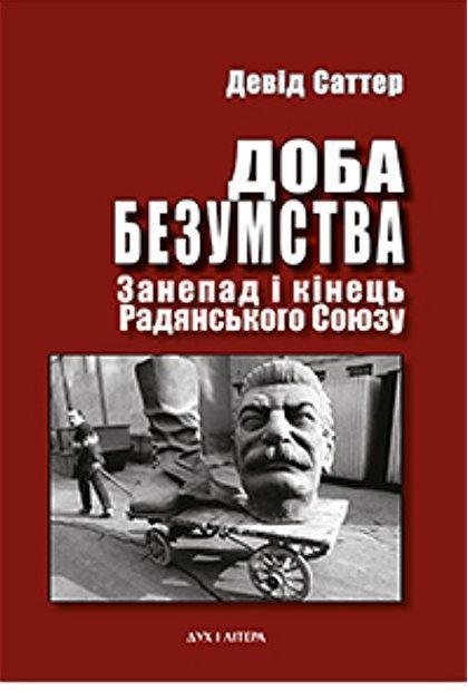 Саттер, Д. Доба безумства. Занепад і кінець Радянського Союзу