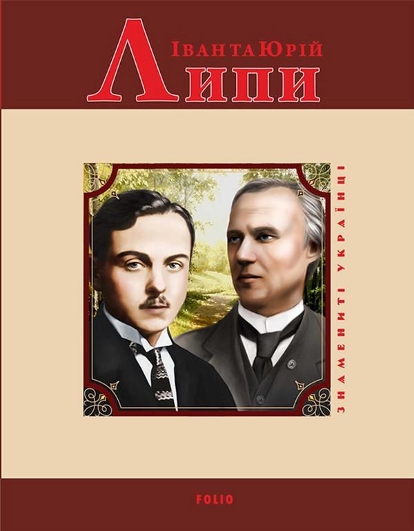 Стамбол, І.І. Іван та Юрій Липи