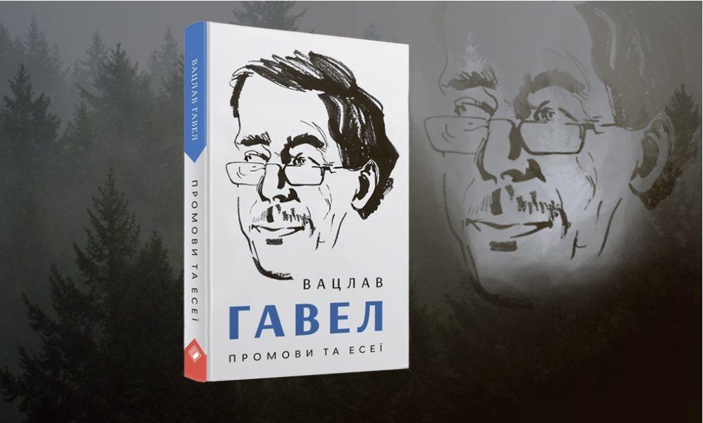 Гавел, В. Промови та есеї