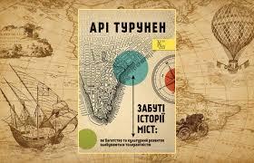 Турунен, А. Забуті історії міст: як багатство та культурний розвиток здобуваються толерантністю