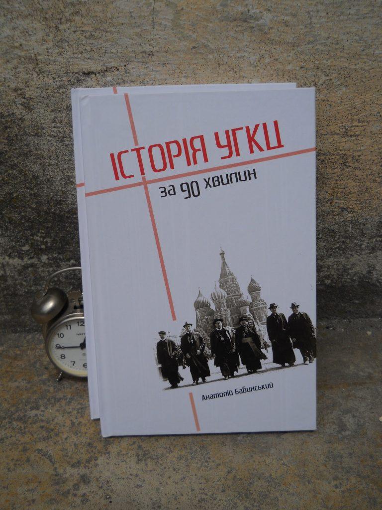 Бабинський, А. Історія УГКЦ за 90 хвилин