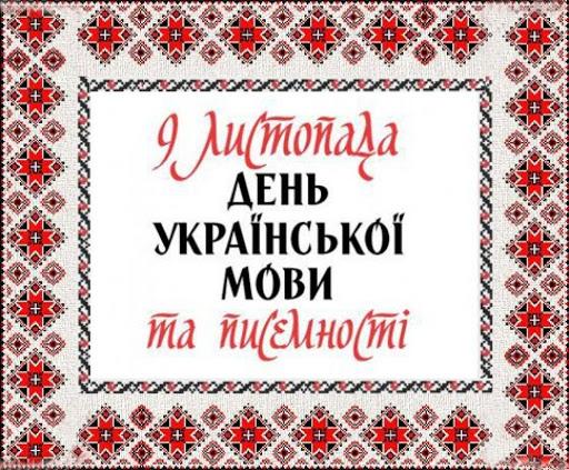 до Дня української мови та писемності