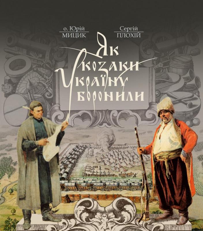 Мицик, Ю. Як козаки Україну боронили
