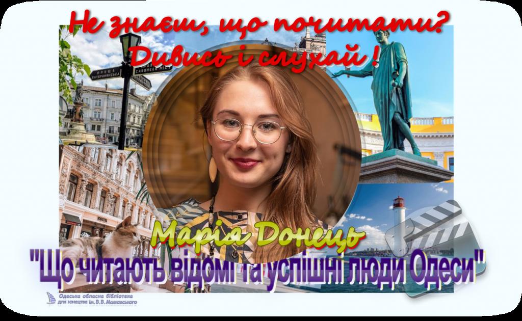 Марія Донець молодіжний делегат від України до ООН, координатор проєкту ВИ.мова