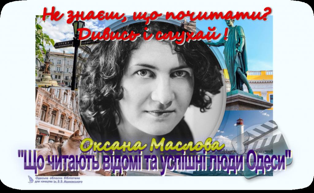 """Оксана Маслова, кураторка, драматургіня в бібліопроєкті """"Що читають відомі та успішні люди Одеси"""""""