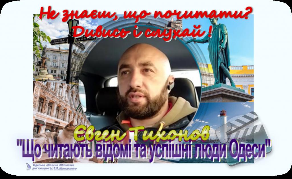 Євген Тихонов - психолог та приватний підприємець.