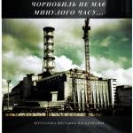 """віртуальна виставка-нагадування """"Чорнобиль не має минулого часу..."""""""