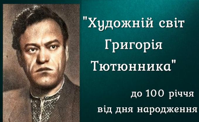 """""""Художній світ Григорія Тютюнника"""" до 100 річчя від дня народження."""