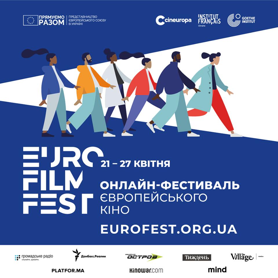 Онлайн-фестиваль європейського кіно