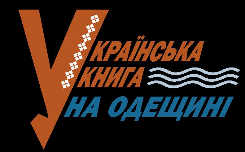 """Всеукраїнський форум """"Українська книга на Одещині"""""""