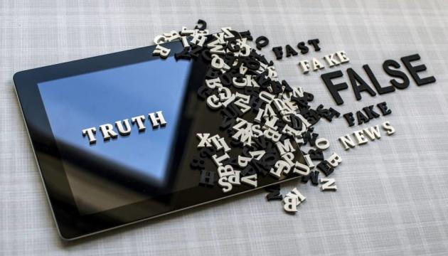 Війна за правду